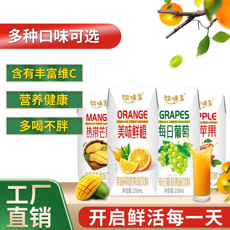 【饮味多】无菌冷灌果汁 饮料芒果鲜橙葡萄苹果味饮料整箱特价